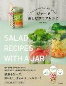 【バーゲン本】ジャーで楽しむサラダレシピ