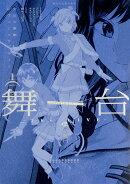 舞台 少女☆歌劇 レヴュースタァライト -The LIVE-#2 Transition 上巻