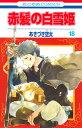 赤髪の白雪姫 18 (花とゆめコミックス) [ あきづき空太 ]