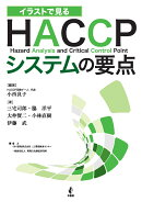 イラストで見る HACCPシステムの要点