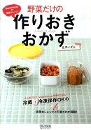 izumimirunの簡単アレンジ!野菜だけの作りおきおかず