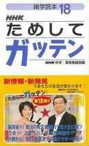 【バーゲン本】雑学読本NHKためしてガッテン18