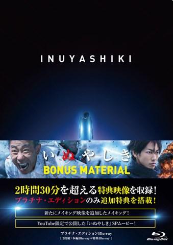 いぬやしき プラチナ・エディションBlu-ray【Blu-ray】 [ 木梨憲武 ]