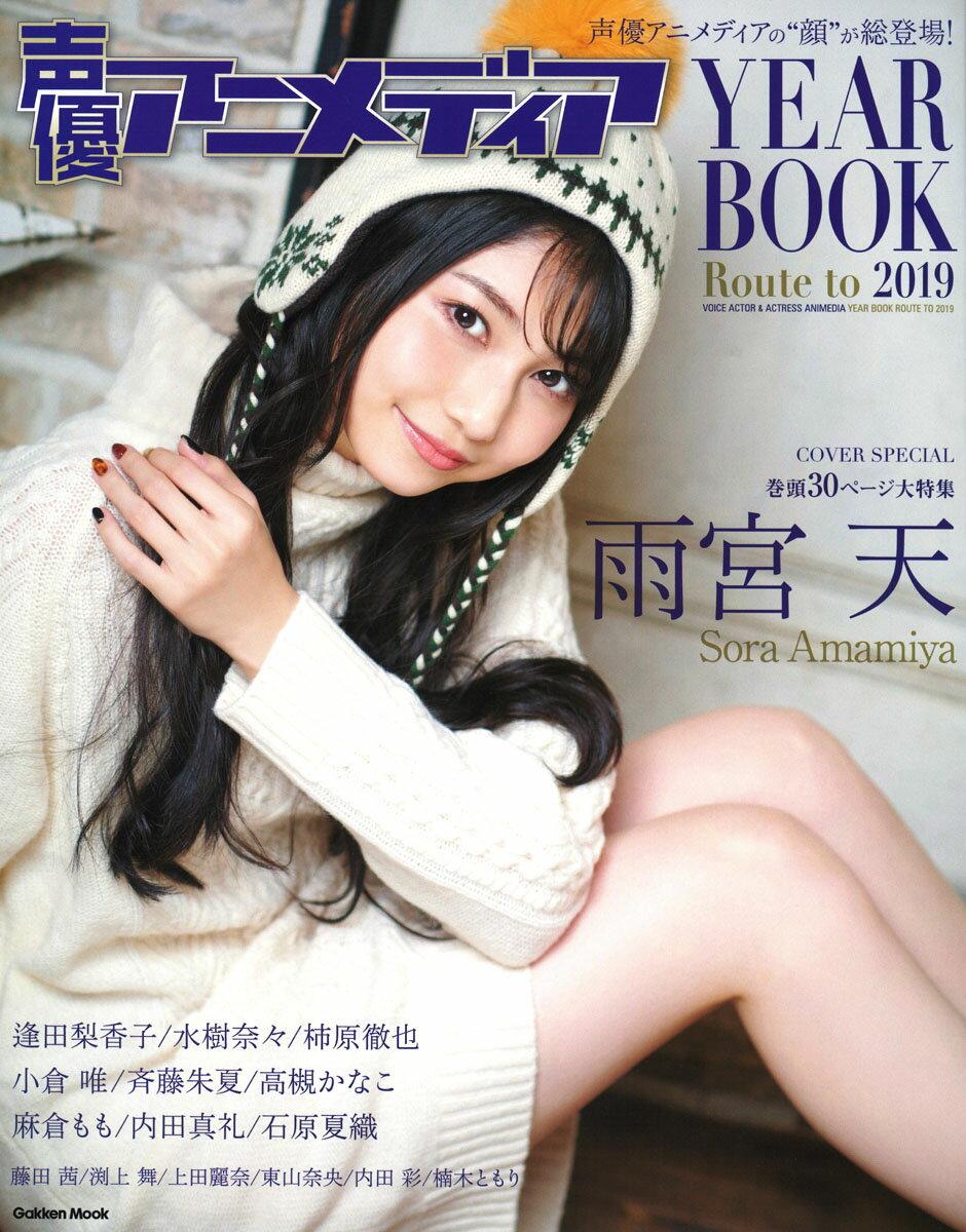 声優アニメディア YEAR BOOK Route to 2019 (学研ムック) [ 声優アニメディア編集部 ]