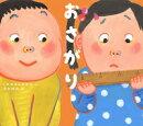 【謝恩価格本】おさがり -学校がもっと好きになるシリーズ3-
