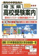 【予約】埼玉県高校受験案内 2020年度用