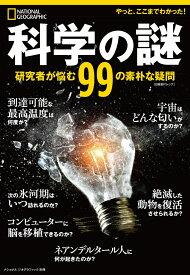 科学の謎 研究者が悩む99の素朴な疑問 (日経BPムック ナショナルジオグラフィック別冊)