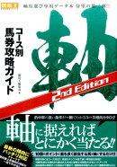 コース別馬券攻略ガイド(軸)2nd Edit