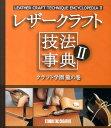レザークラフト技法事典(2(クラフト学園龍の巻))