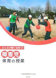 障害児体育の授業 (みんなが輝く体育) [ 学校体育研究同志会 ]