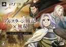 アルスラーン戦記×無双 TREASURE BOX PS3版