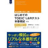はじめてのTOEIC LISTENING AND READINGテスト本番模試改訂版 (Obunsha ELT Series)