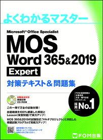 MOS Word 365&2019 Expert 対策テキスト&問題集 (よくわかるマスター) [ 富士通エフ・オー・エム ]