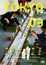 第13回東京03単独公演 図星中の図星 [ 東京03 ]