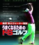 桑田泉のクォーター理論/うまくなるためのドSゴルフ【Blu-ray】