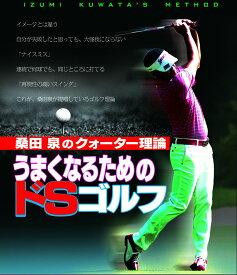 桑田泉のクォーター理論/うまくなるためのドSゴルフ【Blu-ray】 [ 桑田泉 ]
