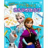 アナと雪の女王おえかきあそび (ディズニー幼児絵本)