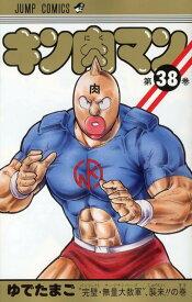 キン肉マン(38) (ジャンプコミックス) [ ゆでたまご ]