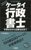 ケータイ行政書士 2019
