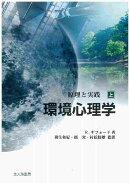 環境心理学(上)
