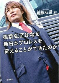 棚橋弘至はなぜ新日本プロレスを変えることができたのか文庫版 [ 棚橋弘至 ]