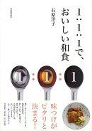 【バーゲン本】1:1:1で、おいしい和食