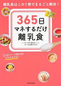 365日マネするだけ離乳食 離乳食はこの1冊でまるごと解決! [ 手作り離乳食 by ninaru ]