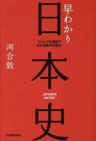 早わかり日本史最新版 ビジュアル図解でわかる時代の流れ! [ 河合敦 ]
