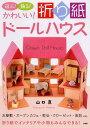 かわいい!折り紙ドールハウス 遊ぶ!飾る! お屋敷・オープンカフェ・教会・クロー [ 山口真(折り紙作家) ]