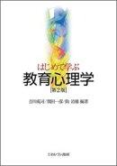 はじめて学ぶ教育心理学第2版