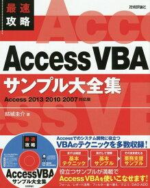 最速攻略 Access VBA サンプル大全集 Access 2013/2010/2007対応版 [ 結城圭介 ]