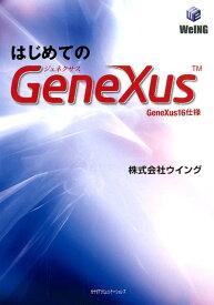 はじめてのGeneXus GeneXus16仕様 [ ウイング ]