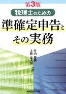 税理士のための準確定申告とその実務第3版
