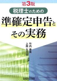 税理士のための準確定申告とその実務第3版 [ 上西左大信 ]