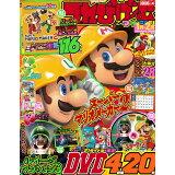 てれびげーむマガジン(January 2020) (カドカワゲームムック)