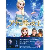 アナと雪の女王 (愛蔵版ディズニー絵本)