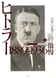ヒトラー(上) 1889-1936傲慢 [ イアン・カーショー ]