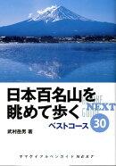 日本百名山を眺めて歩くベストコース30