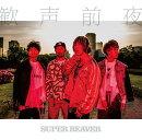 【先着特典】歓声前夜 (初回限定盤 2CD) (ステッカー(Another version)付き)