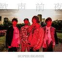 【先着特典】歓声前夜 (初回限定盤 2CD) (ステッカー(Another version)付き) [ SUPER BEAVER ]
