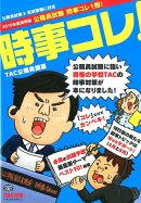 公務員試験時事コレ1冊!(2019年度採用版)