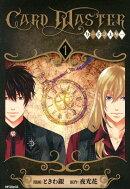 Card Master -カードマスターー(1)