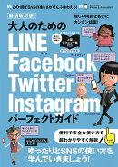 最新改訂版! 大人のための LINE/Facebook/Twitter/Instagram パーフェクトガイド