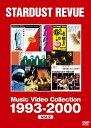 ミュージック・ビデオ・コレクション 1993-2000 [ スターダスト レビュー ]