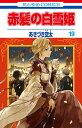 赤髪の白雪姫 19 (花とゆめコミックス) [ あきづき空太 ]