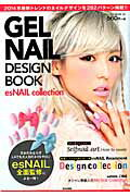 GEL NAIL DESIGN BOOK
