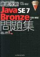 Java SE 7 Bronze問題集「1Z0-802」対応