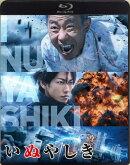 いぬやしき スタンダード・エディションBlu-ray【Blu-ray】