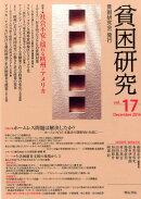 貧困研究(vol.17)