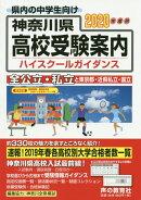 神奈川県高校受験案内(2020年度用)